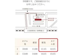『箱根・芦ノ湖 はなをり』の無料送迎バスのご案内の写真。  「小田原」駅発ー『箱根・芦ノ湖 はなをり』行きの時刻表は、 11:15発, 14:15発, 16:45発の計3本です。 私たちは前もってホテルに連絡をし、11:15発の無料送迎バスの 事前予約をしておきました ('◇')ゞ  【要予約】  先着順の事前予約制となっておりますので、ご希望のお客様は ホテルまでご連絡をくださいますようお願い申し上げます。  なお、座席には限りがありますのでご希望に添えない場合もございます。 予めご了承下さい。