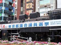 新橋駅SL広場にて 来週、7月4日は東京都議会議員選挙