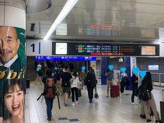 緊急事態宣言が解除された最初の週末ということもあり、駅は少し人が多いような気がしました
