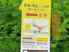 武田鉄矢主演の「幸福の黄色いハンカチ」思いで広場  武田鉄矢が乗っていた赤いファミリアが展示されている。