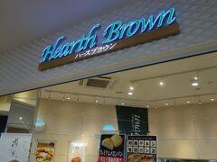 Hearth Brown。