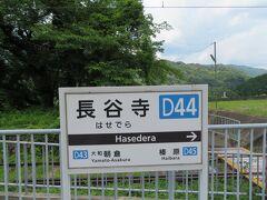 大和八木駅から5つ目の長谷寺駅に到着