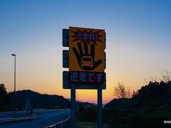 18:13 敦賀線 加斗PA(福井県小浜市)で長時間休憩