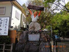 """駐車場の奥にある""""神楽""""の像・・・ 高千穂では、毎年11月中旬から翌年2月にかけて、各地農村で三十三番の夜神楽を奉納されるそうです!! この像は、天岩戸を取り払ったと言われる""""天手力男命(あめのたぢからおのみこと)""""ですね・・・"""