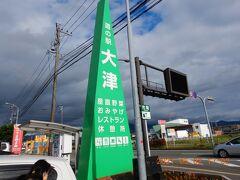 国道57号線を通って熊本ICへ向かっていたら、道の駅があったので立ち寄り・・・