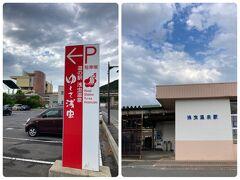 「道の駅」と「駅」