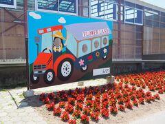 何十回も上富良野町に来てるのに、今回初めてフラワーランドかみふらのへ行ってみることにした。