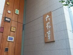 六花亭 札幌本店 今回宿泊したホテルの真ん前でしたので行ってみました。