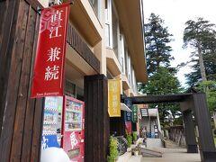 続日本100名城スタンプは 観光案内所(米沢観光コンベンション協会)で