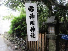 神明神社は相差海女文化資料館から歩いて5分程です。 途中お土産物屋さん、飲み物屋さんが数件ありますが、 今回は閉まっていました。