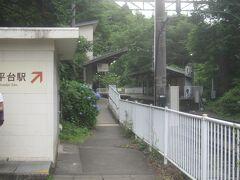ぐるりと道を回って行くとこちらからも駅に入れますが、ホームに入る前にちょっと寄り道です