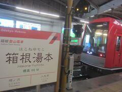 箱根湯本に到着 ここで乗換です