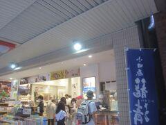 温泉に入り、駅前をぶらぶら 16時半近くなると多くの店が店じまいの準備  籠清さん 人がいっぱい並んでたので・・・