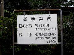 (電車)唐津 10:45 → 虹ノ松原 10:52  虹ノ松原駅に着いた。 鏡山は徒歩60分って書いてあるゾ。