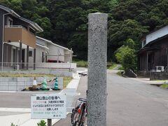 11時25分、登山口に着いた!! 虹ノ松原駅から25分かかったー。
