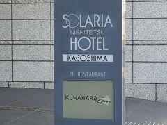 隣に今回宿泊するソラリア西鉄ホテル鹿児島が有ります。
