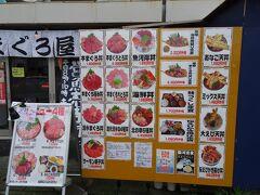 メニューも同じなのでこちらでもいいですね!!  ショッピングも楽しいし、お食事も大満足の楽しい清水魚市場でした。