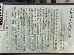 瀬崎の富士行が作った富士塚とのことです。  東京というより江戸には富士山信仰から多くのミニ富士山というべき富士塚が築かれましたが、郊外にあたるここの富士塚が築かれたのは江戸期ではなく大正5年と、新しいもの。