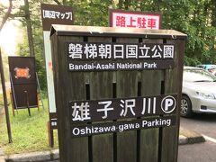 雄国沼へのアクセスは雄子沢川駐車場に車を停めて。キスゲの最盛期は朝5時半で駐車場はほぼ満車となる