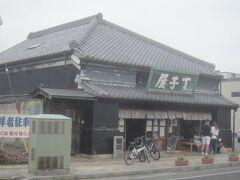 「丁子屋」と書かれたこのレトロな建物は「まち蔵藍」 建物は江戸時代末期に建てられた唱歌建築(染物屋)で、現在は観光施設として営業してマス
