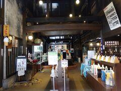 原田酒造場。