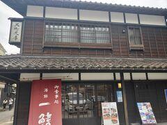 こちらはうおやさんのレストラン。塩引き鮭は1500円台で食べれます。