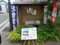手作り料理のお店「旬菜・遊楽(ゆら)」の入り口看板とメニューボード