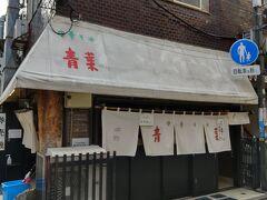 中華そばの名店