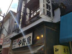 昭和の雰囲気を残す大衆酒場