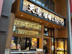 サンロードにある人気のカレー店