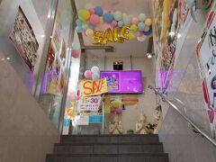 東新宿に移動してアジアスーパーへ  ちょうどセール期間でした。
