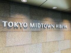 今回は日比谷駅からスタート。  パレスホテル東京の最寄駅は大手町ですが、日比谷で降りてちょこっと観光しながらホテルへ向かいます。