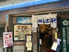 【明治軒】 http://www.meijiken.com  オムライスで有名なミナミは心斎橋の老舗(大阪メトロ・心斎橋駅の6号出口から徒歩2分)。HPには,昭和元年(1925年)創業とあるけれど,昭和元年なら1926年ではないのかな?  コロナ禍の現在,検温+手指消毒が徹底されています。「密」を避けるため3階席まで階段で上るよう案内され,お店の方は大変恐縮されていましたが,それぐらいは積極的に協力したいと思います。カウンター席は1席空けです(隣席は荷物置き場としてブロックされています)。  この日の日替わり(850円)は,エビフライ,ポークカツ,きのこ入りオムレツ(スープ,ライス付)でした。