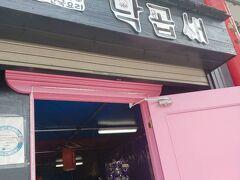 鶴橋からコリアンタウンへ向かう道沿いにある ピンクのドアが気になるこちらへ行ってみました。  ナム 大阪市生野区桃谷桃谷3-1-21