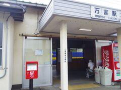 九州への旅行なんですが、岡山県の名前が気になるこの駅でいきなり途中下車してみました。