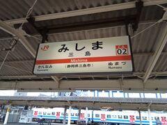 スタートはJR東海道線三島駅です。