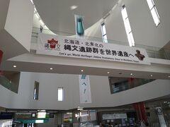 早めにチェックアウト、荷物をお願いしてJR函館駅 飛行機でしか来ないのでJR乗ったことない…と考えていたらそういえば札幌から特急で着たなと。しかも数回・・・
