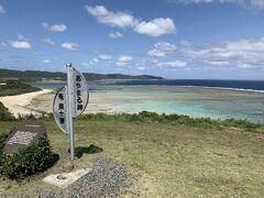 土盛海岸から少し先のあやまる岬へ  高台の展望台から海を眺めることが出来ます。
