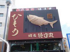 下田に来た目的の一つ 徳造丸で金目鯛料理を頂く事です!