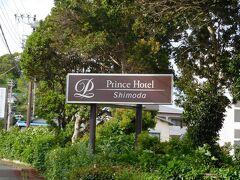 宿泊先の「下田プリンスホテル」に向かいます。