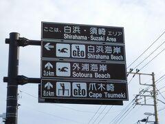 白浜海岸沿いを散策してみました。