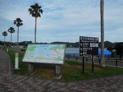 南国の雰囲気の「まどが浜海遊公園」