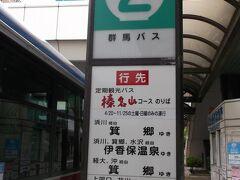 2番乗り場 伊香保温泉方面行。 間違いありません。  高崎駅10時55分発。1本遅い10分後の高崎線でも間に合うかなと思ったのですが、やはり知らない駅での乗り換え、余裕を持っていて正解。  群馬バス、スイカやパスモが使えないのがちょっと不便。