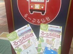 るーぷる仙台バスね(;^ω^) 仙台市の観光名所をぐるっと巡る循環バスです。。 結構便利ですよぉ~