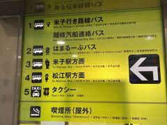 5/5(水) 楽しい時間はアッというま。 米子空港へ来ました。 これから東京へ戻ります。