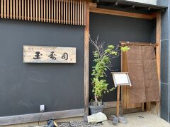 前夜の夕食は玉寿司へ  こちらの訪問記は別途コチラ https://4travel.jp/travelogue/11699127