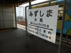 水島臨海鉄道と称するので、ここで降りてみました。 きっと中心的な駅なのではないか、とか思って。