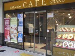 エスタシオンカフェ グラン JR大阪駅内にあるカフェ。 この側にあるロッカーに、荷物を預けた。 この店を目印にしておけば直ぐ分かると思っていたが、半日後に大阪駅に戻ったら、この店を見付けられず、構内をウロウロする羽目に。