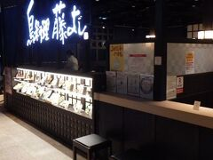 藤よし LINKS UMEDAのレストランフロアにある。