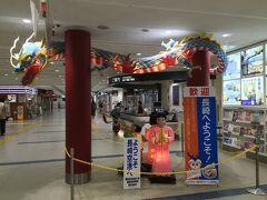 長崎空港に到着。